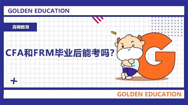 CFA和FRM毕业后能考吗?CFA和FRM哪个更简单?