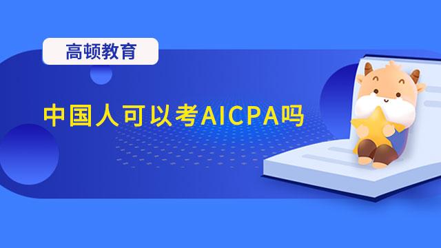 中國人可以考AICPA嗎?