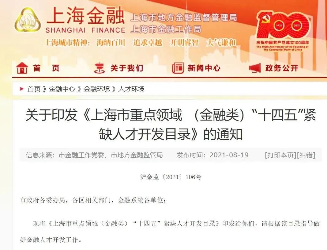 """CFA证书再次入选""""十四五""""上海金融紧缺人才开发目录!"""