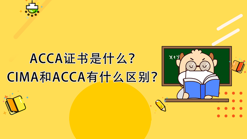 ACCA证书是什么?CIMA和ACCA有什么区别?
