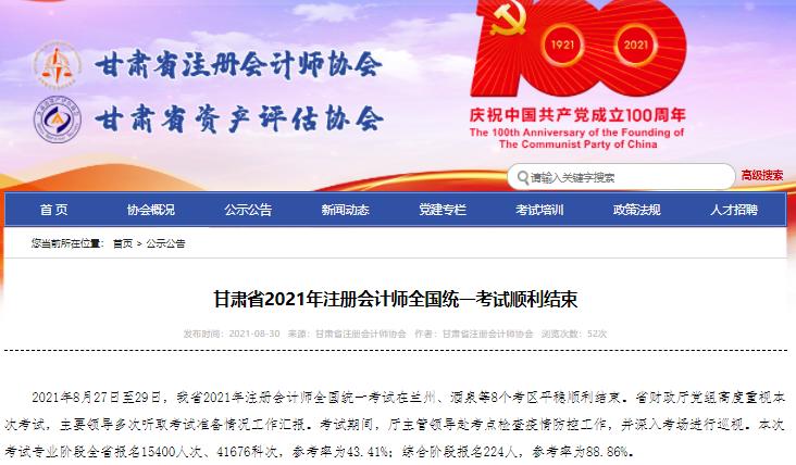 甘肃省2021年注册会计师考试顺利结束!