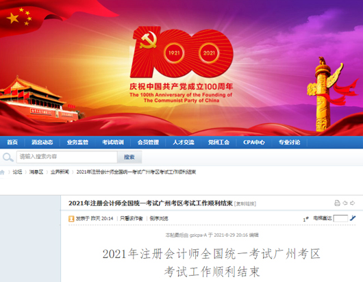 2021年注册会计师广州考区考试工作顺利结束!