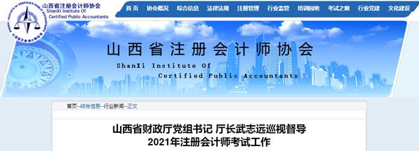 山西省财政厅党组书记厅长巡视督导2021年注册会计师考试工作!