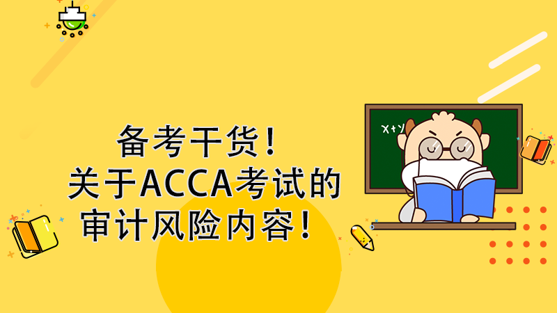 备考干货!关于ACCA考试的审计风险内容!