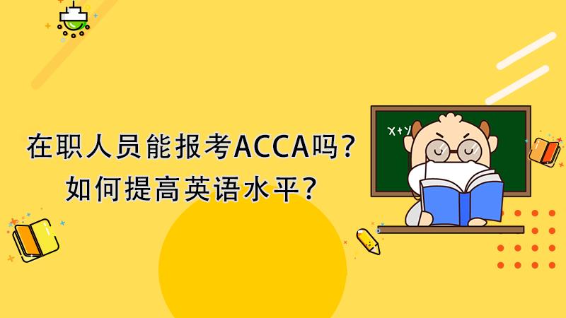 在职人员能报考ACCA吗?如何提高英语水平?