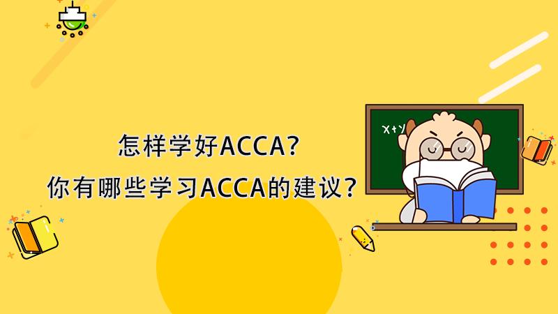 怎样学好ACCA?你有哪些学习ACCA的建议?