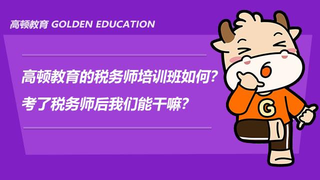 高頓教育的稅務師培訓班如何?考了稅務師后我們能干嘛?