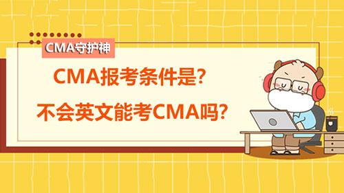 CMA报考条件是?不会英文能考CMA吗?