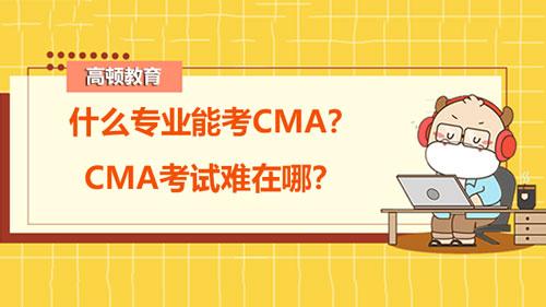 什么专业能考CMA?CMA考试难在哪?