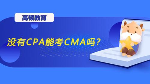 没有CPA能考CMA吗?