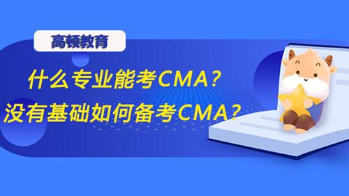 什么专业能考CMA?没有基础如何备考CMA?