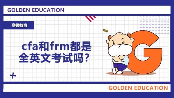 cfa和frm都是全英文考试吗?没有金融经验应该选择cfa还是frm?