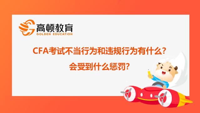 CFA考试不当行为和违规行为有什么?会受到什么惩罚?