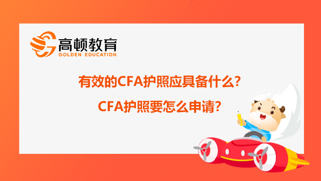有效的CFA护照应具备什么?CFA护照要怎么申请?