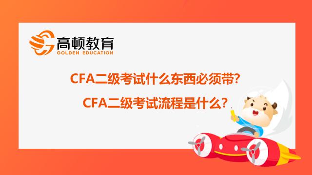 CFA二级考试什么东西必须带?CFA二级考试流程是什么?
