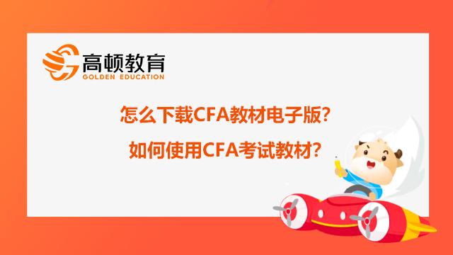 怎么下载CFA教材电子版?如何使用CFA考试教材?