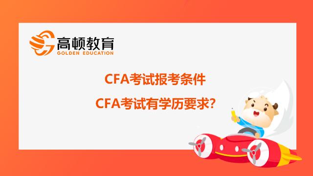 2021年CFA考试报考条件:CFA考试有学历要求?