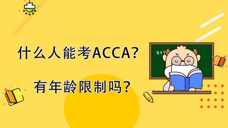 什么人能考ACCA?有年龄限制吗?