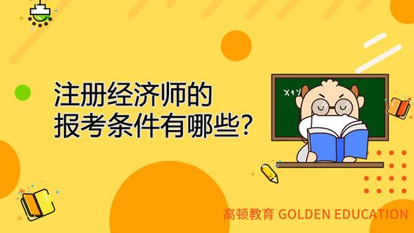 经济师的报考条件有哪些?考经济师需要注册吗?