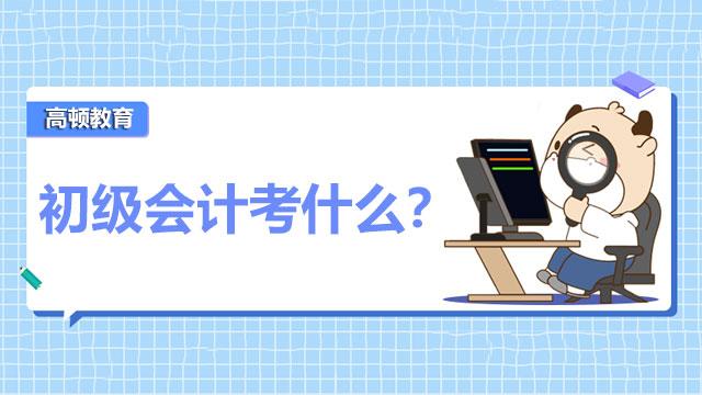 初级会计资格证考试考什么?成绩查询时间各地统一吗?