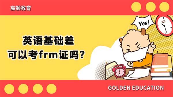 英语基础差可以考frm证吗?英语占frm考试的比重大吗?
