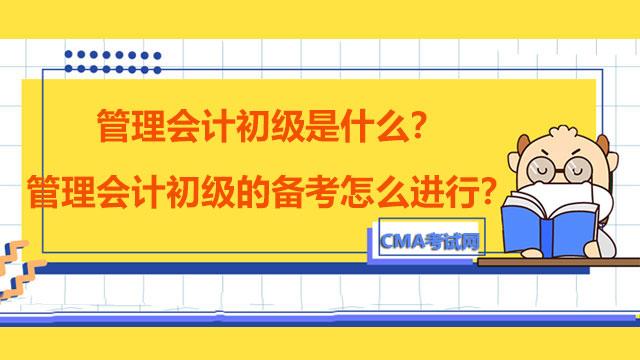 管理会计初级是什么?管理会计初级的备考怎么进行?