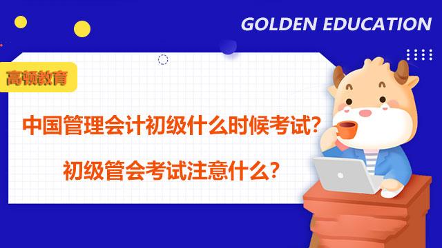中国管理会计初级什么时候考试?初级管会考试注意什么?