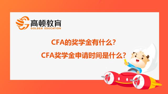 CFA的奖学金有什么?CFA奖学金申请时间是什么?