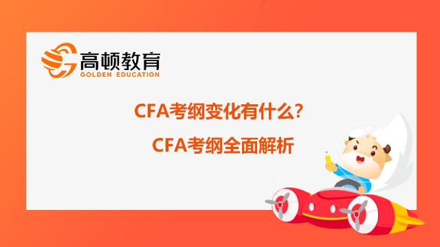 2022年CFA考纲变化有什么?CFA考纲全面解析