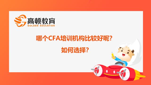 哪个CFA培训机构比较好呢? 如何选择?
