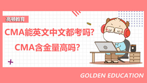 CMA能英文中文都考吗?CMA含金量高吗?