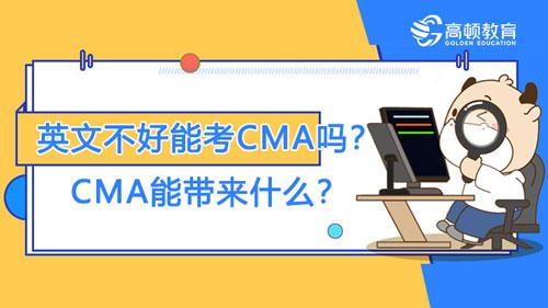 英文不好能考CMA吗?CMA能带来什么?