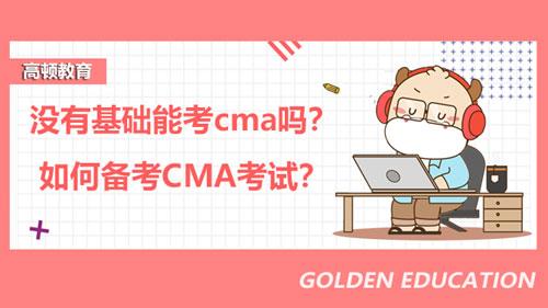 没有基础能考cma吗?如何备考CMA考试?