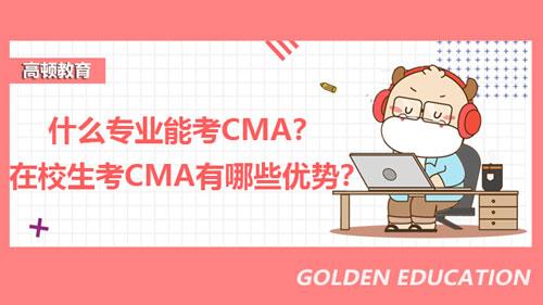 什么专业能考CMA?在校生考CMA有哪些优势?