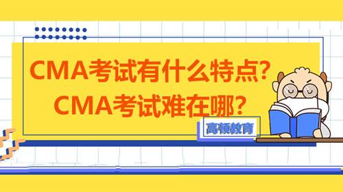 CMA考试有什么特点?CMA考试难在哪?