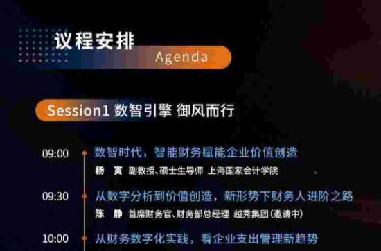 2021财务数字化转型与创新峰会广州站九月启航