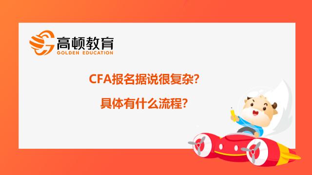 CFA报名据说很复杂?具体有什么流程?