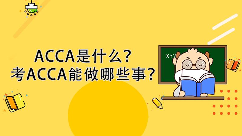 ACCA是什么?考ACCA能做哪些事?