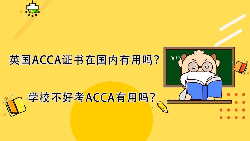 英国ACCA证书在国内有用吗?学校不好考ACCA有用吗?