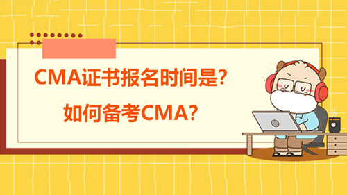 CMA证书报名时间是?如何备考CMA?