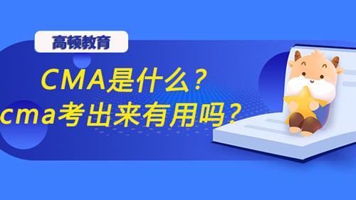 CMA是什么?CMA考出来有用吗?