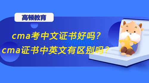cma考中文证书好吗?cma证书中英文有区别吗?