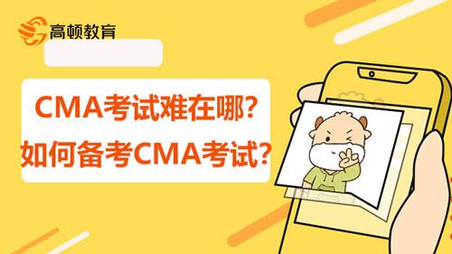 CMA考试难在哪?如何备考CMA考试?