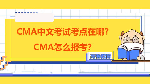 CMA中文考试考点在哪?CMA怎么报考?