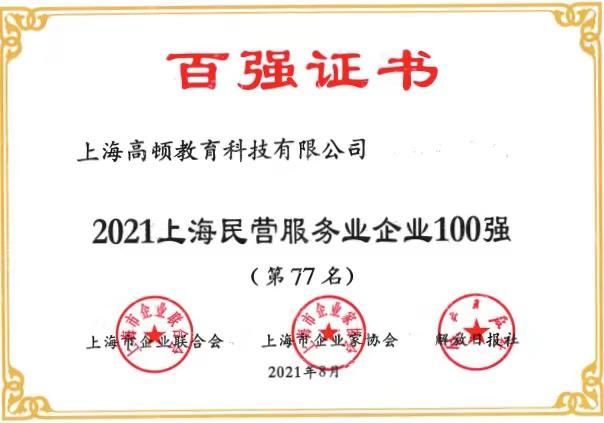 高顿教育荣膺2021上海民营服务业企业100强