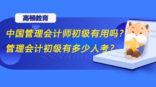 中国管理会计师初级有用吗?管理会计初级有多少人考?