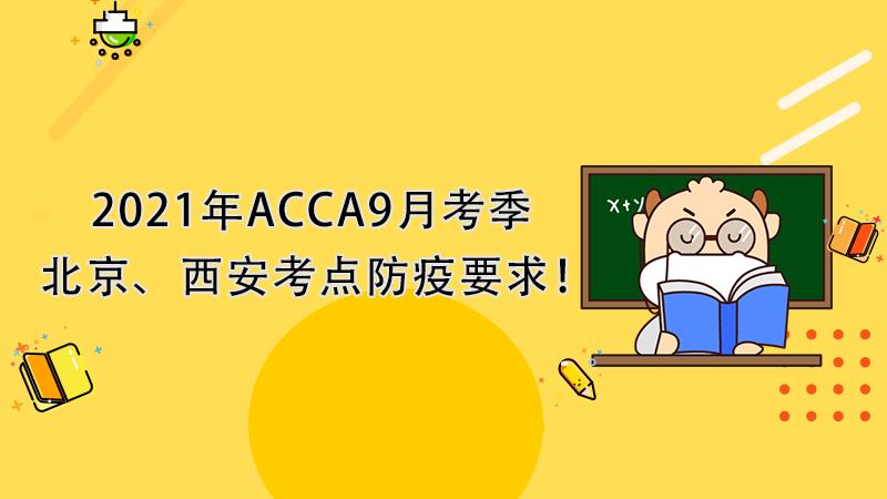 2021年ACCA9月考季北京、西安考点防疫要求!