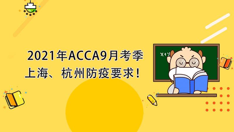 2021年ACCA9月考季上海、杭州防疫要求!