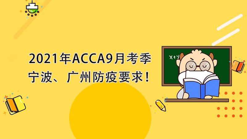 2021年ACCA9月考季宁波、广州防疫要求!