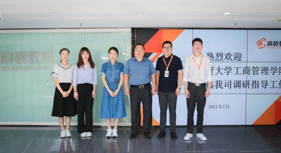 上海對外經貿大學工商管理學院與高頓教育達成戰略合作